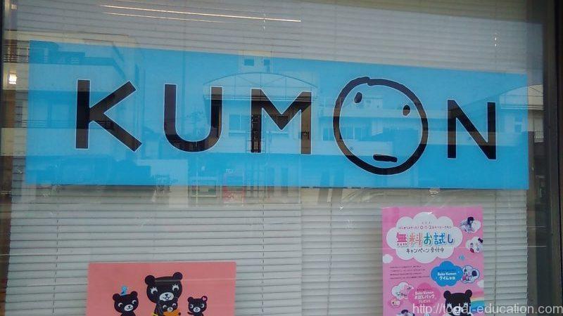 kumon,くもん,公文,看板,教室,習い始める,ブログ