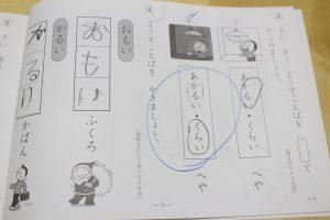 対義語 くもん 幼稚園生 テスト