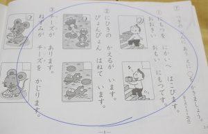 くもん 国語 幼稚園生 テスト