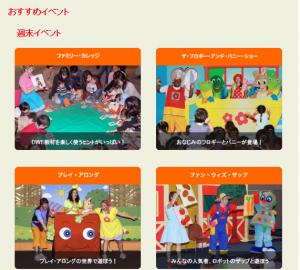 WFC開催イベント ディズニー英語システム