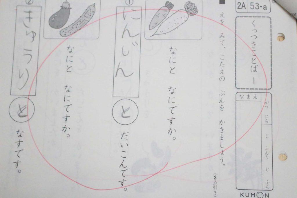 接続詞,くもん,国語,4歳