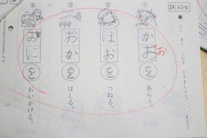 接続詞,くもん,国語,4歳,公文,くもん,宿題,何が,すごい,読解力,天才,東大