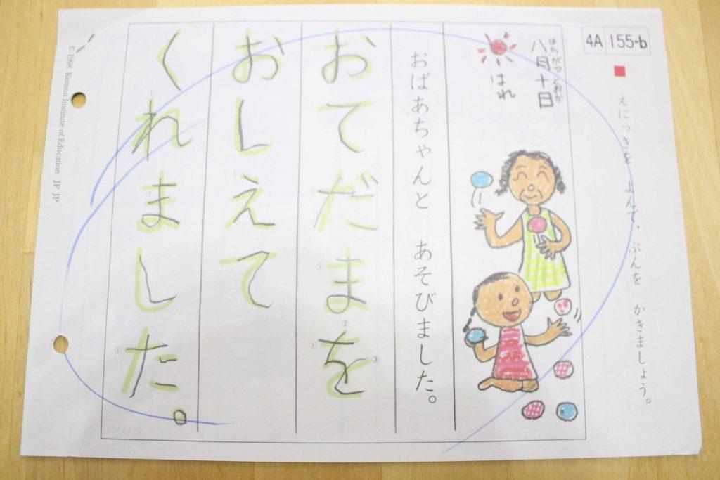 くもん 読み 国語 ドリル 3歳