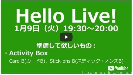 「HELLO! LIVE!」イーポケット ハローライブ 生放送 人気