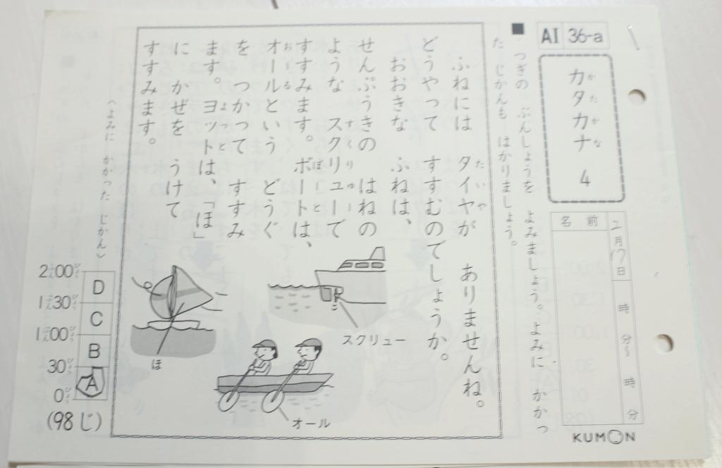 国語,5歳,年中,くもん,教室,A1,ドリル,公文,kumon