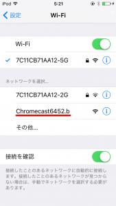 chromecast,アクセスポイント,表示されない,Wi-Fi,i phone,