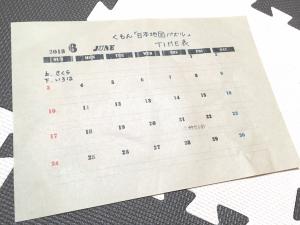 タイム表,くもん日本地図パズル,効果的,やり方,方法,身につく,ハウツー