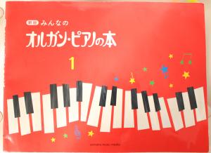 初心者向け,用,人気,ピアノの楽譜,バイエル,教本,幼稚園生,5歳,オルガンとピアノの本