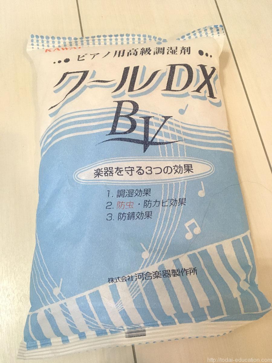 河合,kawai,カワイ,調湿剤,クールDX,シリカゲルB,成分,ピアノ