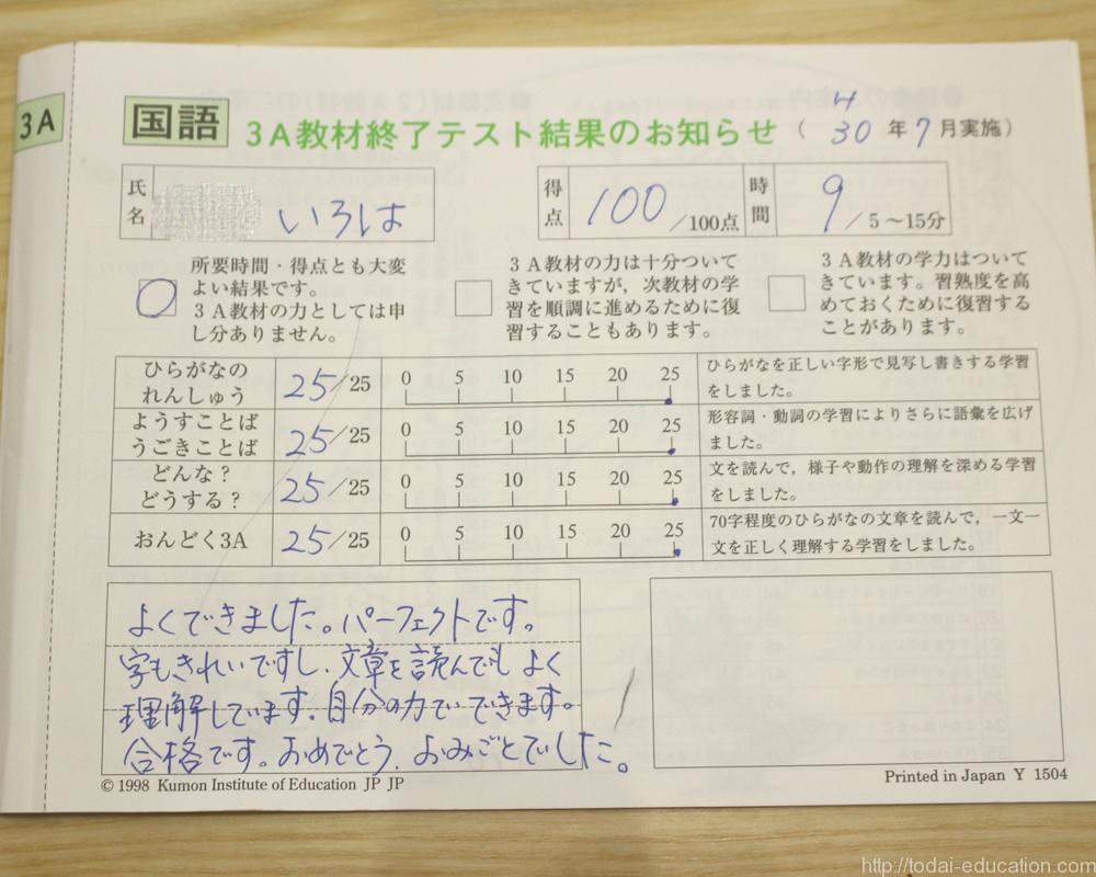 テスト,3A,修了,国語,画像,くもん,クモン,kumon,公文,教材