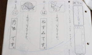 くもん,国語,クモン,公文,ドリル,宿題,2A