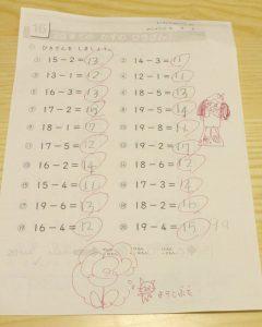 コストコ,小学1年,ドリル,内容