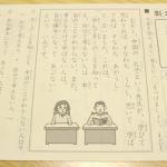 公文,くもん,kumon,BⅠ,ドリル,宿題,内容,国語