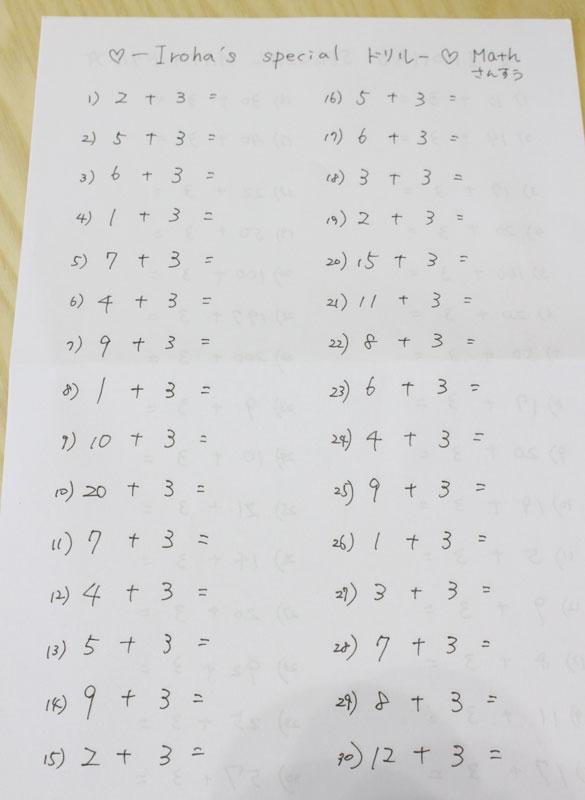 算数,やり方,+,足し算,ドリル,4歳,