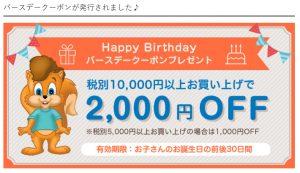 ディズニー英語システム,DVD,購入,買う,クーポン,バースデー,誕生日