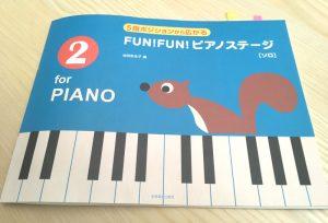 fun!fun!,ピアノステージ、,楽譜,ピアノ,5指ポジション,広がる