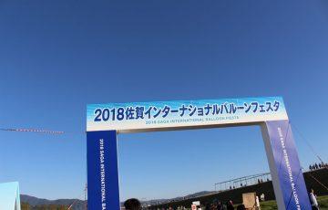 2018,平成30年,佐賀,バルーンフェスタ,イベント,出演