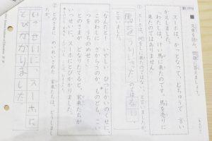 公文,くもん,kumon,漢字,国語,小2,レベル,スーホ
