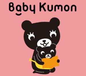 ベビー,baby,kumon,公文,2歳,advanced,いつから,体験談