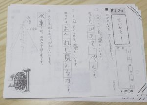 くもん,漢字,覚え方,何度も,繰り返し,ドリル,宿題