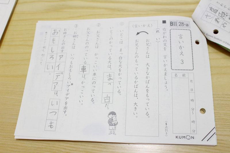 公文,くもん,kumon,国語,ドリル,小学2年レベル,良い,漢字