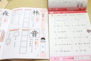 漢字,練習,小学1年,漢検10級,字が綺麗,書ける