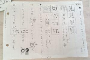 公文,宿題,漢字,小学生