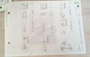 公文,国語,ドリル,文法