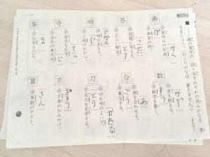 漢字,読み書き,出来る,公文,くもん