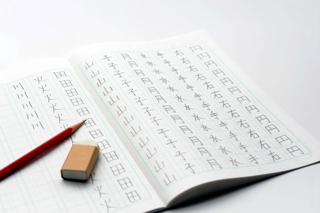 漢字,練習,公文,くもん,kumon