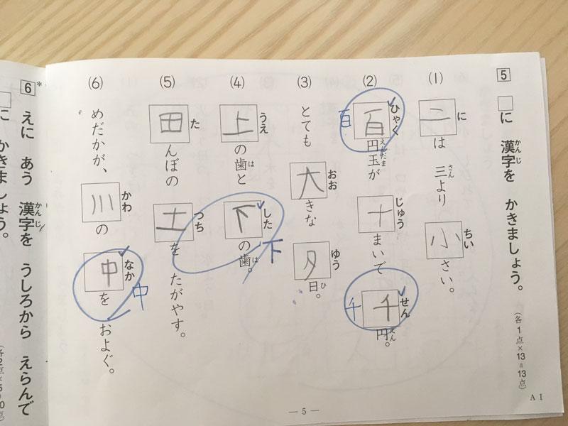 国語,4歳,公文,A1,テスト