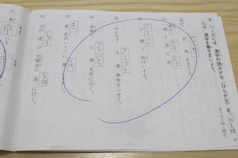 BⅡ,教材,終了,テスト,国語
