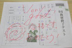 公文,テスト,終了,国語,小学2年生