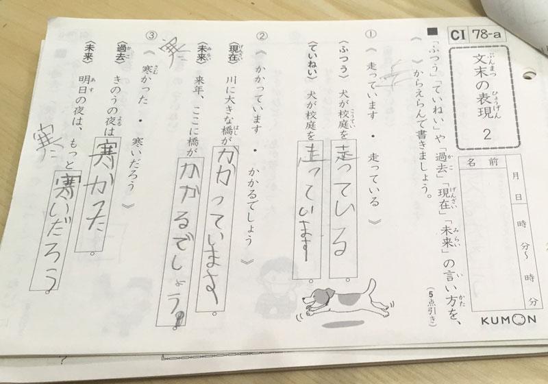国語,C,小学3年生,ドリル,くもん