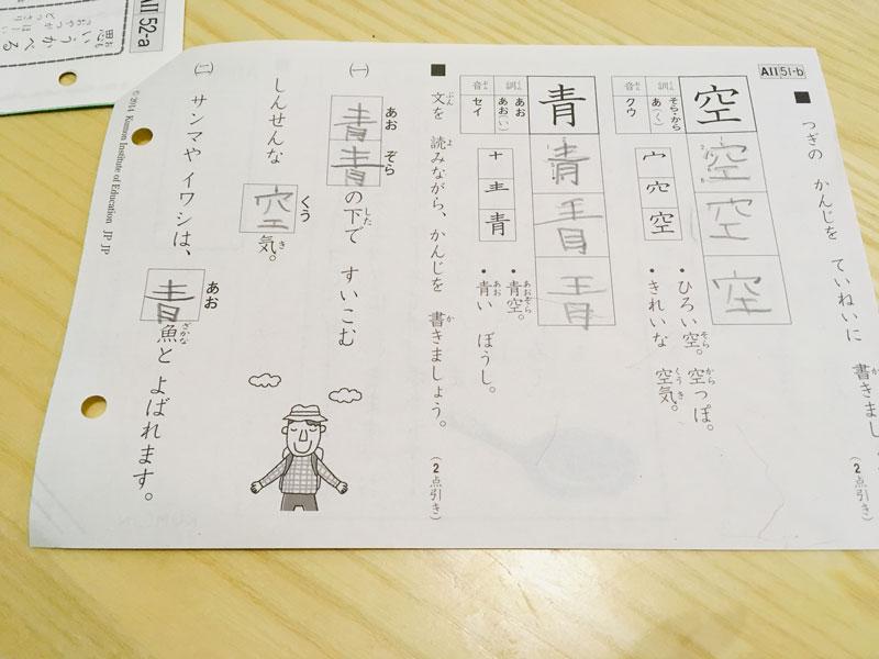 公文,国語,漢字,4歳,宿題