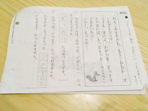 公文,国語,宿題