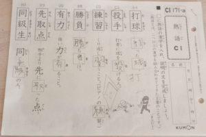 漢字,ドリル,小学,3年