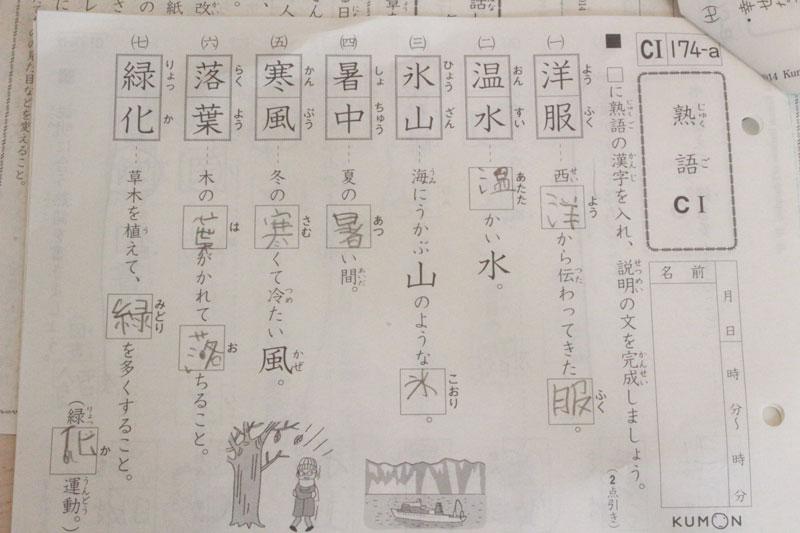 公文,国語,ドリル,漢字,難しい,継続