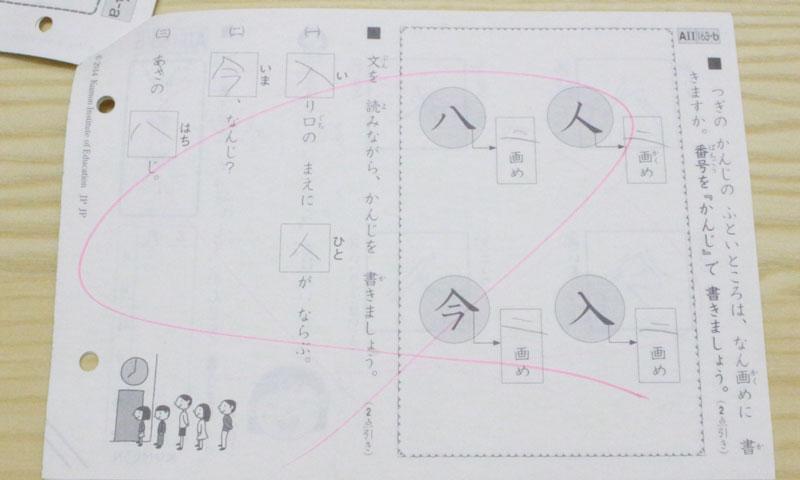 漢字,公文,口コミ,ドリル,教材,1年生