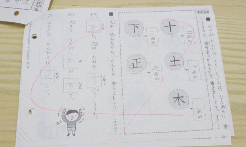 漢字,公文,口コミ,ドリル,教材
