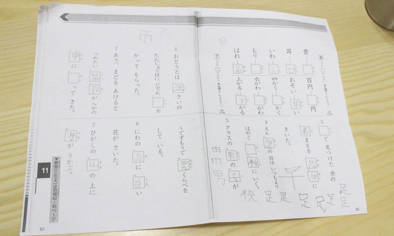 漢字,公文,口コミ,ドリル,年中