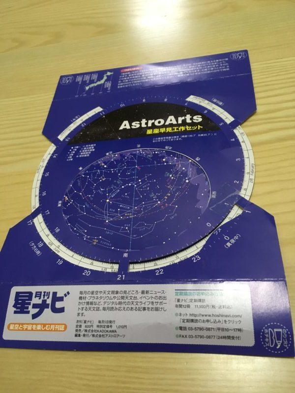 プラネタリウム,早見,星座,表