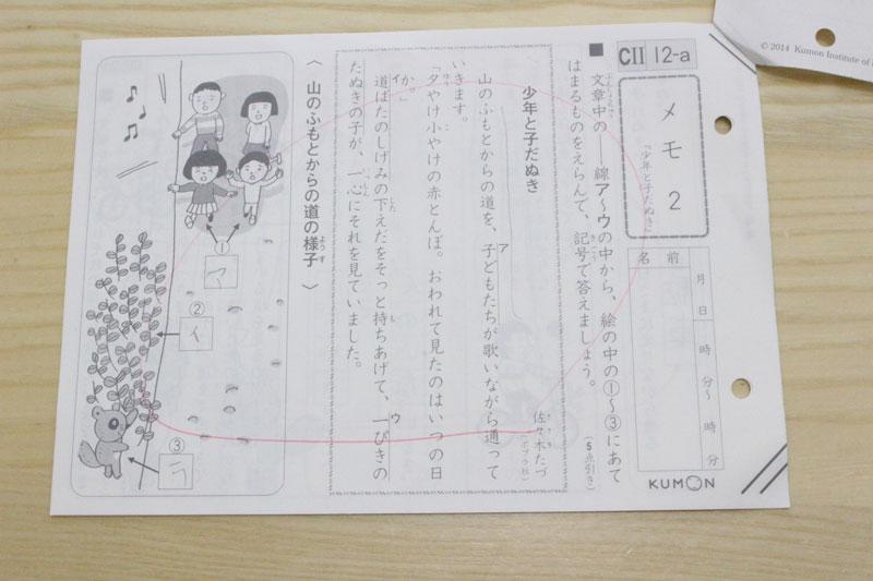 公文,クモン,くもん,kumon,C