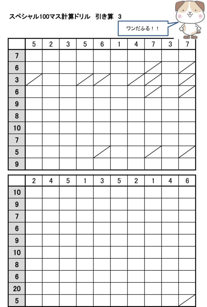 100マス計算,無料,引き算,簡単,フリー,ドリル