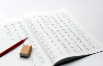 漢字,書き取り,練習,漢検