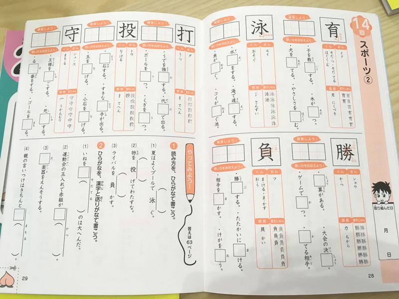 ブックオフ,漢字ドリル,栄光ゼミナール