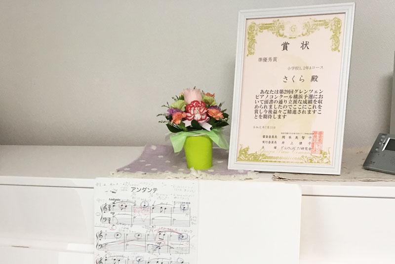 ピアノ,コンクール,グレンツェンピアノコンクール