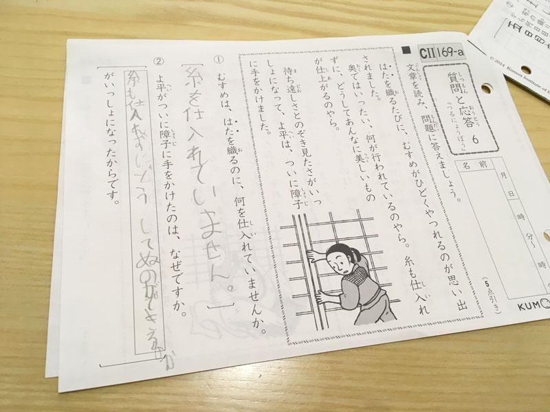 kumon,国語,ドリル,宿題,小学3年生,先取り,読解力