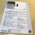 英検,7歳,DWEキッズ,受験,対策