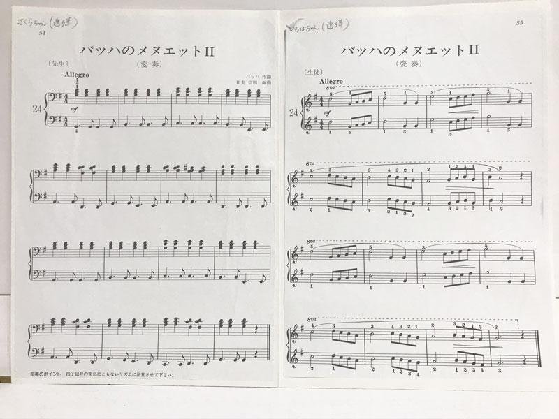 メヌエット,ピアノ,連弾,楽譜,姉妹,バッハ